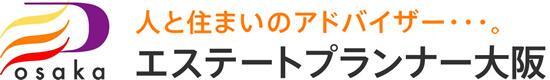 エステートプランナー大阪